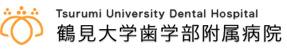 鶴見大学歯学部付属病院